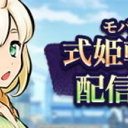 アピリッツ、式姫Project最新作『式姫転遊記』モバイル版をリリース PC版とデータ連携が可能