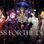 Exys、英語版『MASS FOR THE DEAD』を配信開始 アニメ「オーバーロード」は海外で多くのファンの獲得に成功