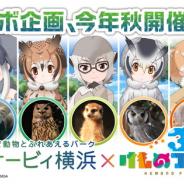 「オービィ横浜×けものフレンズ3」コラボが開催決定! スタンプラリーやコラボ年間パスポートも!