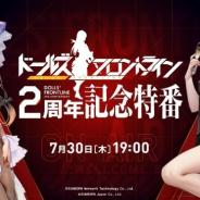サンボーンジャパン、『ドールズフロントライン』2周年記念に合わせた追加のイベントやキャンペーンを発表!