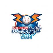 CJインターネット、スマホ向けプロ野球ゲーム『レジェンドナイン』が4月17日に正式サービス開始決定