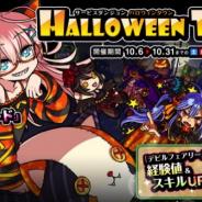 アソビズム、『ドラゴンポーカー』でサービスダンジョン「HalloweenTown」を10月6日から開催