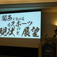 【CEDEC 2018】PACkageが「関西におけるeスポーツの現状と展望」で語るe-sportsタイトルの成功条件とは?