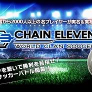 モブキャストとgumi、共同開発した『チェインイレブン ワールドクランサッカー』ネイティブ版を中国で配信決定