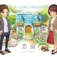 BOI、農園ゲームにマッチング機能をかけ合わせた『恋庭』の事前登録開始! 共同体験を重ねていくと、告⽩可能に