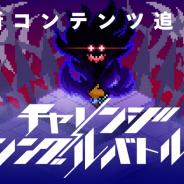 Cygames、『ワールドフリッパー』で新コンテンツ「チャレンジシングルバトル」を9月10日に公開! プレイヤーランク80以上で解放に