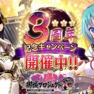 DMM GAMES、『御城プロジェクト:RE』で『3周年記念キャンペーン』を開催 毎日「10連招城券(3周年記念)」1枚プレゼント!!