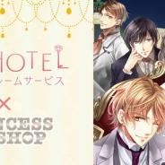 フリュー、『恋愛HOTEL~秘密のルームサービス』で「プリンセスショップ」とのコラボショップを1月27日より開催