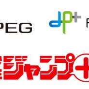 ウェブテクノロジ、画像軽量化ソリューション「SmartJPEG」が電子書籍配信システム「PUBLUS」で採用…Webマンガ誌「少年ジャンプ+」にも