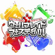ウェルプレイド、esportsをだれもが楽しめる新感覚イベント「ウェルプレイドフェスティバル」を8月25日に開催