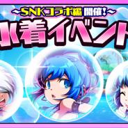 SNK、『君はヒーロー ~対決!ご当地怪人編~』で期間限定の「水着イベント~SNKコラボ編~」を開催中!