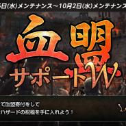 NCジャパン、『リネージュM』にてイベント「血盟サポートW」を開催! 新コンテンツ「城ダンジョン」も実装