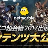 Netmarble Games、「ニコニコ超会議2017」に出展…新作『リネージュ2 レボリューション』と『ザ・キング・オブ・ファイターズ オールスター』を初披露