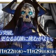 FGO PROJECT、『Fate/Grand Order』で「1100万DL突破キャンペーン」を開催! クエストAP消費減やログインボーナス、強化成功率2倍など