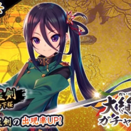 KADOKAWAとDeNAの『天華百剣 -斬-』がApp Store売上ランキングで358位→26位に急浮上 2つの「大絢爛祭ガチャ」を同時開催で