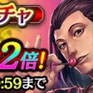 セガゲームス、『龍が如く ONLINE』で「SSR辻隼人登場! ピックアップ極ガチャ」や強襲イベント「強敵 見参」を開催!