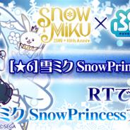 セガゲームス、『ぷよぷよ!!クエスト』で「SNOW MIKU」とのコラボイベントを2月20日より開催 『ぷよクエ』チーム描きおろしのコラボキャラを公開