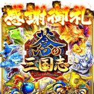 コロプラ、間もなく4周年を迎える『軍勢RPG 蒼の三国志』で記念キャンペーン「四神祭」を開催