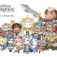 サイバーエージェント、今冬提供予定のPCブラウザゲーム『ピグブレイブ』のBGMに作曲家の伊藤賢治氏を起用。PVとキービジュアルも公開