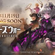 Com2uSとGAMEVIL、新作ターン制戦略RPG『ヒーローズウォー:カウンターアタック』を11月19日にリリース決定! 事前登録を受付中!