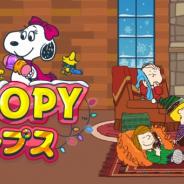 カプコン、『スヌーピー ドロップス』にてケンタッキーフライドチキンとのコラボイベントを開催!