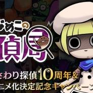 サクセス、『おさわり探偵 小沢里奈』シリーズが誕生から10周年! 総合ページ「里奈となめこの探偵局」をオープン