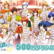 KLabとブロッコリー、『うたの☆プリンスさまっ♪ Shining Live』が全世界500万DL突破! 復刻スペシャル撮影など記念キャンペーンを開催