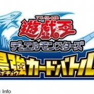 KONAMI『遊戯王デュエルモンスターズ 最強カードバトル!』(3DS)が50万DL突破! 「ゴールドチケット」や「特典コード」を配信する記念キャンペーンを実施