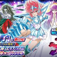 バンナム、『聖闘士星矢 ゾディアック ブレイブ』で「強化・子馬座 翔子」が参戦!「HAPPYSPRING!特別ログインボーナス」開催中