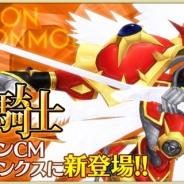 バンナム、『デジモンリンクス』でデュークモンCMが初登場するイベント「解放されし紅蓮の騎士」を開催 CM放映記念キャンペーンも実施中!