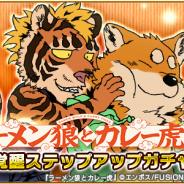 ラクジン、『戦国パズル!!あにまる大合戦』で『ラーメン狼とカレー虎』とのコラボ実施