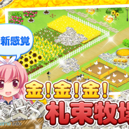 web拍手、『金!金!金!札束牧場♪』のiOS版をリリース 達成感のある収穫のみを行うお気軽な農場アプリ