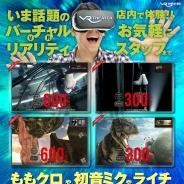 ゲームセンター初! VR動画視聴サービス 「VR THEATER」の運用が開始…タイトーステーションにて
