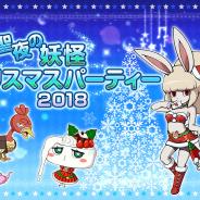 ガンホー、『妖怪ウォッチ ワールド』でクリスマスイベントを開催! 特別ゲストの新妖怪「ホーリーラビィ」を招待してクリスマスを楽しもう