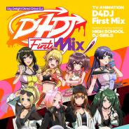 ブシロード、TVアニメ「D4DJ First Mix」放送に伴いTwitterにてハッシュタグ付きツイートキャンペーンを実施!