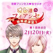 フリュー、『恋愛プリンセス~ニセモノ姫と10人の婚約者~』初の生ラジオ番組を2月20日に放送決定 帆世雄一さん、沢城千春さんが番組メインMCを担当