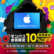 George、『モンスト』の「モンパス」会員ならApp Store & iTunesギフトカードを10%OFFで購入できるCPを開催中!