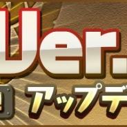 ガンホー、『パズル&ドラゴンズ』で新システム「超覚醒」を実装するアップデートを12月13日に実施 新たな覚醒スキル4種も追加に
