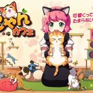 ESTgames、猫カフェ経営&育成シュミレーションゲーム『マイにゃんカフェ』事前登録受付を本日より開始 お得なキャンペーンも実施