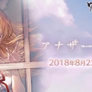 Cygames、『グランブルーファンタジー』のキャラソンCD「アナザースカイ ~GRANBLUE FANTASY~」を8月22日に発売
