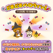 LINE、『LINE リラックマ ころろんパズル』でかぼちゃの限定スキルなどがもらえるイベント「どきどきハロウィン!」を開催