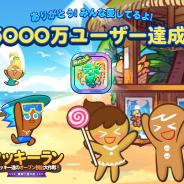 LINE、ランアクションゲーム『LINE クッキーラン』が世界5000万DLを突破 アンケートに答えるとフィギュアが当たる