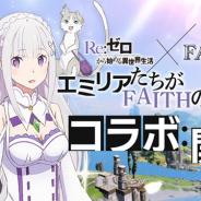 ネクソン、『FAITH』でTVアニメ「リゼロ」とのコラボイベント第2弾を開始 コラボ限定ペット「大精霊パック」が登場!