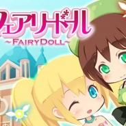 アンビション、妖精を育てる癒し系育成ゲーム『フェアリードール』を「ヤマダゲーム」で配信開始