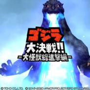スクエニ、『星のドラゴンクエスト』で「ゴジラ」コラボを開催! ゴジラやキングギドラ、モスラらが襲来! 3000ジェムのプレゼントも!