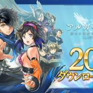 フジゲームス、『アルカ・ラスト 終わる世界と歌姫の果実』が20万ダウンロードを突破! 8月21日より記念キャンペーン開催