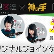 ブランジスタゲーム、『神の手』の第42弾企画に欅坂46主演の日本テレビの連続ドラマ「残酷な観客達」とのコラボが決定!