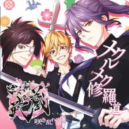 ゲームブランド「karinto」で配信中のアプリ『乙女剣武蔵』主題歌「メクルメク修羅道」のCDが発売決定!