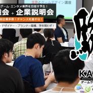 【イベント】セガグループ、DeNAも参加! ファリアー主催の第33回駿馬KANSAI邂逅はバラエティに富んだ企業の顔触れ!