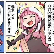アニプレックス、今夏提供予定の『マギアレコード 魔法少女まどか☆マギカ外伝』のWEBマンガ「マギア☆レポート」第39話を公開!